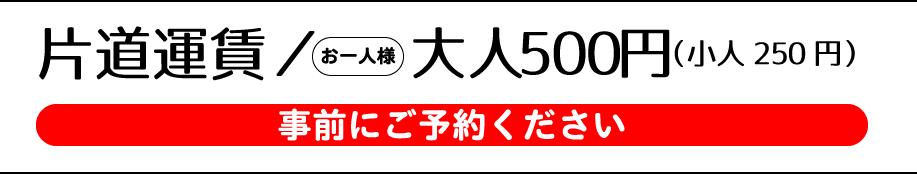 片道運賃 お一人様:大人500円(小人250円)