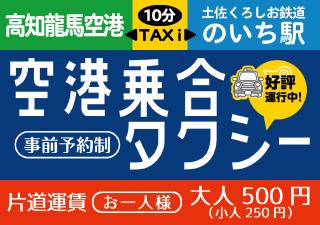 空港乗合タクシー