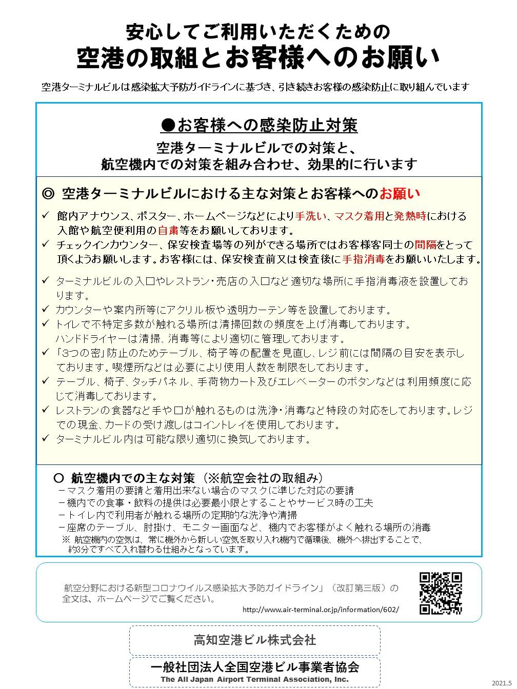 高知空港の取組とお客様へのお願い